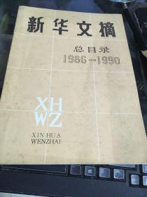 新华文摘总目录1986―1990