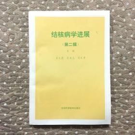 结核病学进展(第二辑)-内有此书作者之一肖成志就此书写的一封信