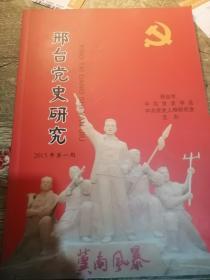 邢台党史研究2015第一期