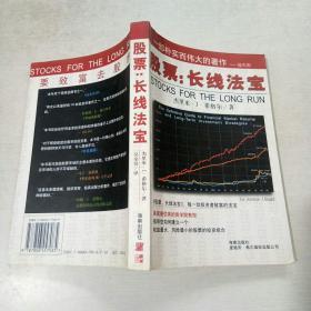 股票-长线法宝