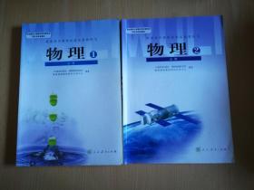 人教版高中物理课本教材 必修【全套2本  2010年版  有写划】