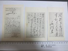 毛泽东题词 片 7 枚(交大革委会)