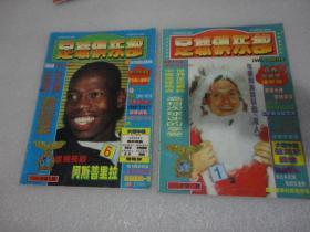 足球俱乐部 1996年第1.6期 2册(无海报)【140】