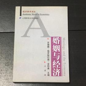 《婚姻与经济》(正版库存书)