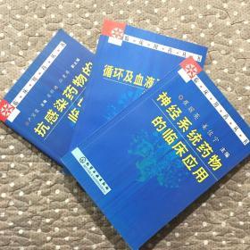 临床用药丛书:循环及血液系统药物的临床应用+抗感染药物的临床应用+神经系统药物的临床应用(三册合售)