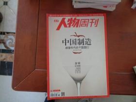 南方人物周刊 2013-4---中国制造:欲望年代的干露露们