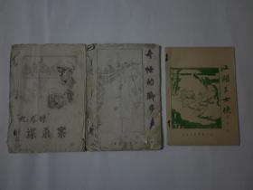 20世纪80年代:1980年油印通俗小说两册(品弱);《江湖三女侠》(第五本)【三册合售、参阅详细描述】