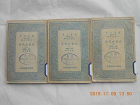 31576万有文库:《近东古代史》(上、中,下册 )民国二十五年三月初版,馆藏