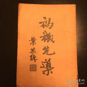 初机先导 民国23年4版 有藏书章