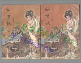 """《仙游记上下》刘瑞昌著32开781页  新八仙传 故事发生于""""八仙过海""""之后——"""