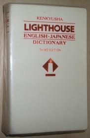 日文原版书 ライトハウス英和辞典 第3版 1996/10 竹林滋 KENKYUSHA'S LIGHTHOUSE ENGLISH-JAPANESE DICTONARY 3rd