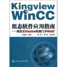 满29包邮 组态软件应用指南-组态王Kingview和西门子 王善斌9787122104748