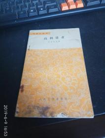 高利贷者(文学小丛书),人民文学出版社