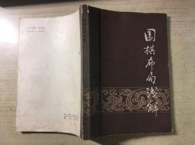 围棋布局浅解(罗建文七段)