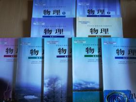 人教版高中物理课本教材【全套9本   2007年~2010年版  有写划】