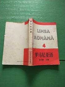 罗马尼亚语 4(自然旧)