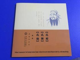 世界文化遗产曲阜孔庙孔林孔府普通纪念币