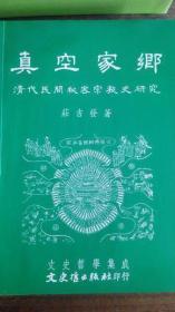 真空家乡:清代民间秘密宗教史研究