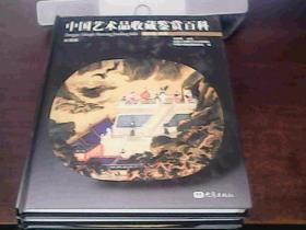 中国艺术品收藏鉴赏百科  1-6卷
