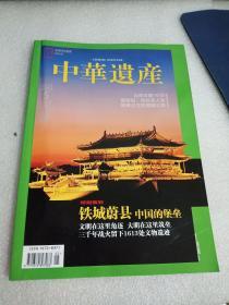 中华遗产2012年第5期【有破损】