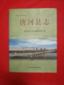 唐河县志1986-2000