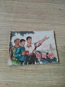 【连环画《新战场》】上海人民美术出版社—1975年1版