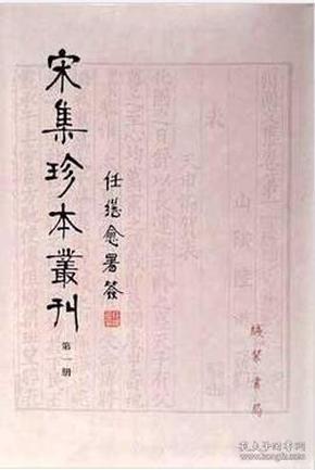 宋集珍本丛刊