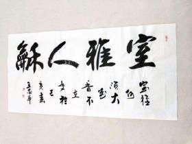 【保真】中国书法研究会会员、山东省书协会员王忠华:室雅人和