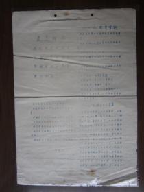 """文革油印传单:南京""""八一""""红卫军誓词、宣言草案"""