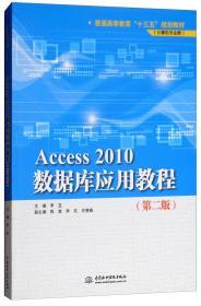 """Access2010数据库应用教程(第2版)/普通高等教育""""十三五""""规划教材·计算机专业群"""
