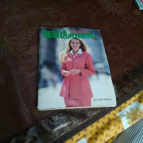 世界时装与服饰丛书:布尔达时装世界4(有完整大样纸)