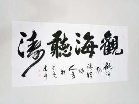 【保真】中国书法研究会会员、山东省书协会员王忠华作品:观海听涛