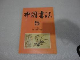 中国书法1994年第5期【140】