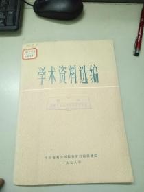 学术资料选编
