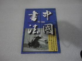 中国书法1995年第6期【140】