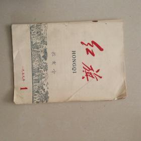 红旗(1959年第1期)