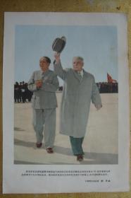 1957年伏罗希洛夫主席访华,和毛主席在飞机场上向欢迎的群众招手  (16开纸本1张)