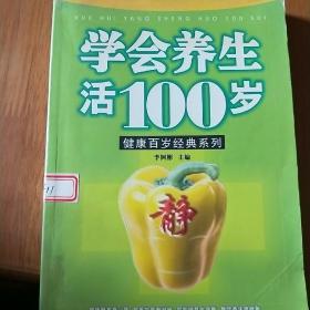 学会养生活100岁