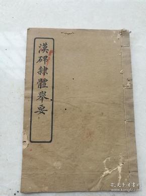 汉碑隶体举要一册全。