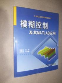模糊控制及其MATLAB应用/21世纪工程应用计算机技术丛书