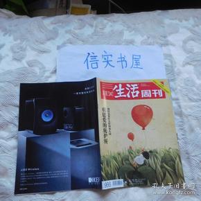 三联生活周刊2017年第50