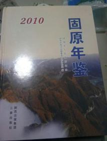 固原年鉴2010年