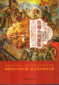 中华复兴之光 博大精深汉语 浩瀚小说源流