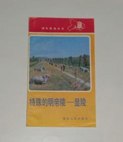 特殊的明帝陵--显陵  1988年1版1印