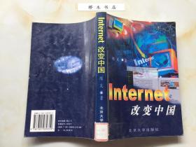 Internet改变中国