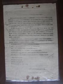文革油印传单:2月12日南京无线电八·一二围攻供电局真相——南京供电局革命造反联合会1967年2月13日印