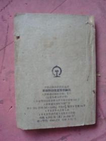 1962年 中国人民铁道部 车辆制动装置检修细则【64开】