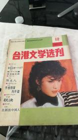 台港文学选刊1986.4