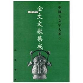 金文文献集成(全46册)刘庆柱 段志洪 冯时 线装书局