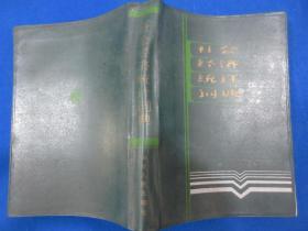 社会经济统计词典     1985年3月1版1印      主编   熊大凤   颜日初